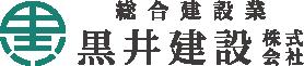 土木・建築・舗装・造園・リフォーム|黒井建設株式会社